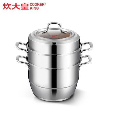 炊大皇(COOKER KING)出彩三层蒸锅 蒸锅 WG44006 304不锈钢 加大锅身 电磁炉通用
