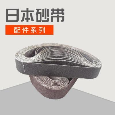 日本砂帶機砂帶砂紙專用砂帶330x10mm強力砂帶 拋光打磨