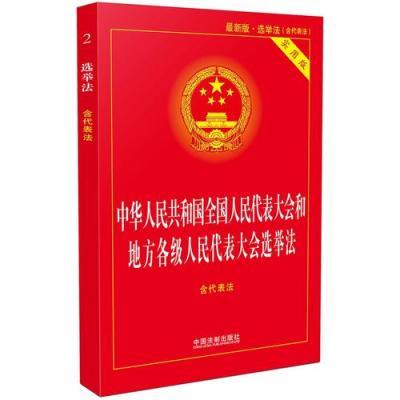 中華人民共和國全國人民代表大會和地方各級人民代表大會選舉法(含代表法)實用版