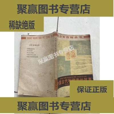 正版9层新 中国古代科学家的故事