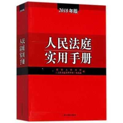 人民法庭實用手冊(2018年版)