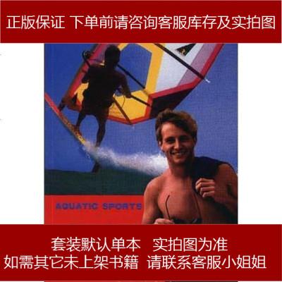 水上运动 李繁卿 学苑出版社 9787507714364