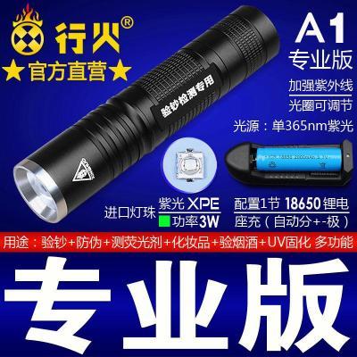 驗鈔燈筆紫光手電筒小型迷你家用驗鈔機防偽測熒光劑檢測筆可充電