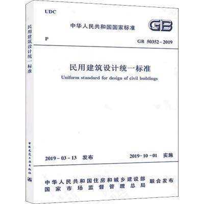 民用建筑設計統一標準 GB 50352-2019 住建部發布 著 專業科技 文軒網