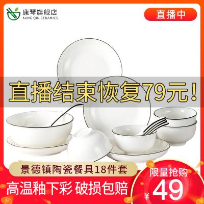 康琴北歐簡約餐具網紅Ins風家用碗碟套裝景德鎮黑線日式陶瓷 吃飯碗菜碟盤子實用組合18件四人食【圓款】