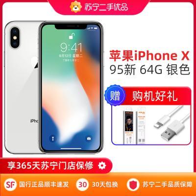 低至3288元【苏宁二手95新】 苹果/Apple iPhone X 64G 银色 国行正品 全网通4G二手机备用机
