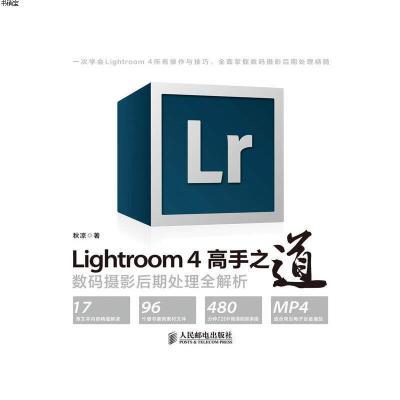 Lightroom 4高手之道數碼攝影后期處理全解析9787115299208秋涼人
