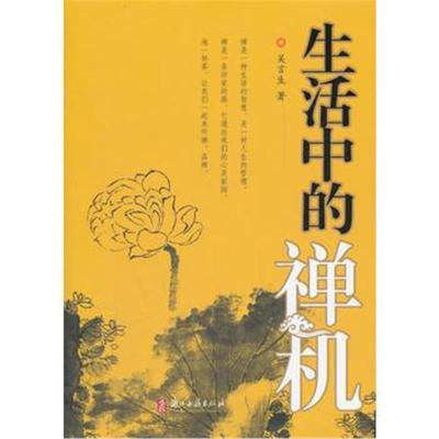 生活中的禅机吴言生9787807158011浙江古籍出版社