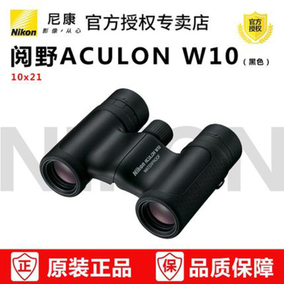 Nikon/尼康 ACULON W10 10x21雙筒望遠鏡 高清高倍演唱會戶外 黑色