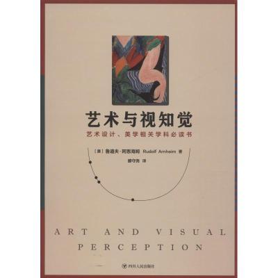 藝術與視知覺 (美)魯道夫·阿恩海姆(Rudolf Arnheim) 著 滕守堯 譯 藝術 文軒網