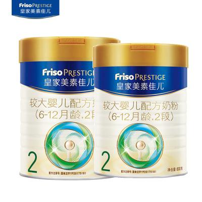 美素佳兒(Friso Prestige) 皇家較大嬰兒配方奶粉 2段 (6-12月適用) 800克*2 (荷蘭原裝進口)