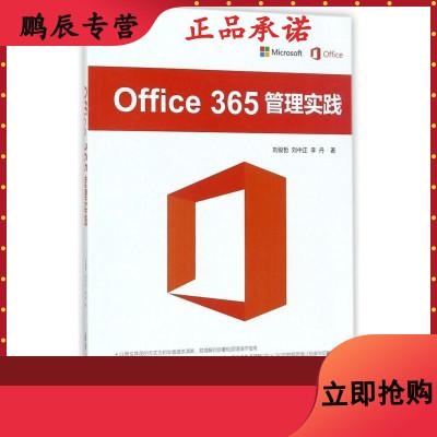Office365管理实践