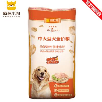 瘋狂的小狗 狗糧40斤 金毛拉布拉多阿拉斯加20kg犬糧 寵物幼犬中大型犬狗糧