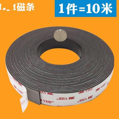 教学教具软磁条贴磁力吸铁石磁性条形强磁铁薄磁铁片磁性贴白板