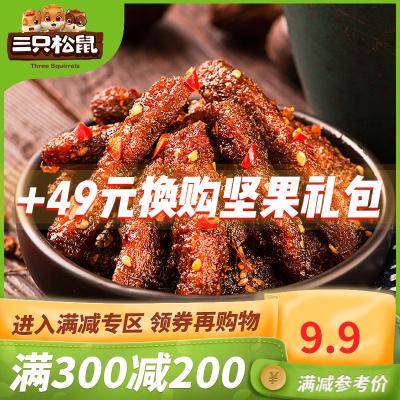滿300減200【三只松鼠 蜀香牛肉麻辣味100g】休閑零食小吃食品牛肉干鹵味小食