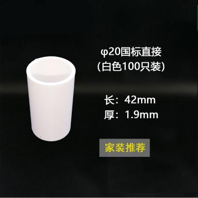 PVC電工線管直接國標家裝加厚閃電客3分4分6分16/20/25/32m 20白色3800(100個)家裝推薦20%選擇