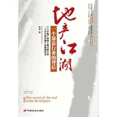 地產江湖:一個暴富行業的背后978717883肖賓,中國長安出版社 9787801757883