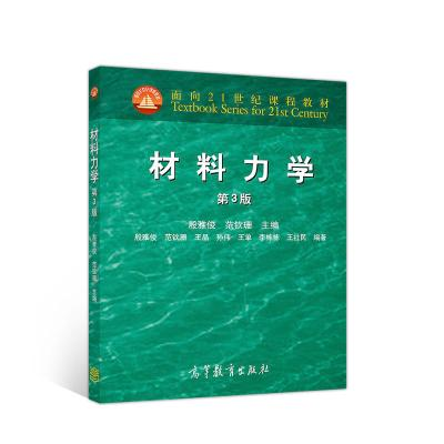 正版 材料力學第三版 殷雅俊 范欽珊面向21世紀課程教材 可供機械土木水利交通動力工程等專業的材料力學課程 高等教育出版