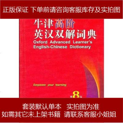 牛津高阶英汉双解词典(第版) [英]霍恩比 商务印书馆 9787100105279
