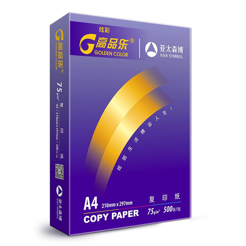 炫彩高品乐复印纸 A4 75g 8包/箱 500张/包N