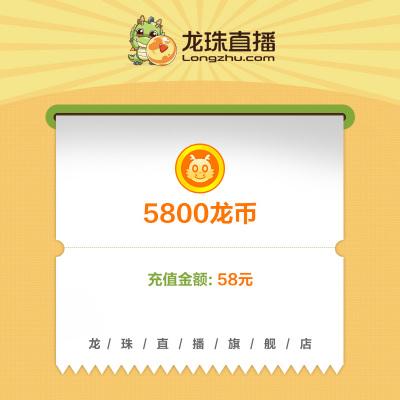 【龍珠直播】龍幣充值 58元 5800龍幣 龍珠龍幣直充 自動充值 即刻到賬