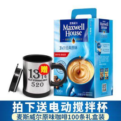 【年货礼盒】麦斯威尔咖啡经典原味咖啡100条三合一速溶咖啡粉礼盒装1300g