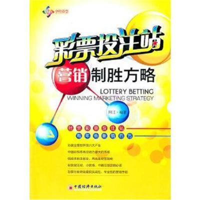 正版书籍 彩票站营销制胜方略 9787513600217 中国经济出版社