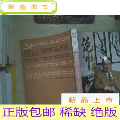 正版九成新論性:曹仁超創富智慧書