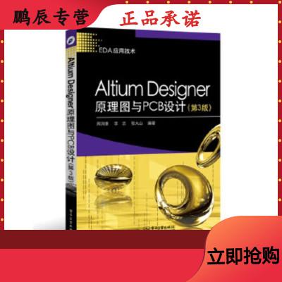 正版圖書 Altium Designer原理圖與PCB設計(第3版) 9787121268663 電