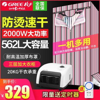 格力(GREE)NTFE-20A干衣机烘干机家用速干衣静音三层单罩衣柜15kg承重宝宝衣服风干机小型烘衣机
