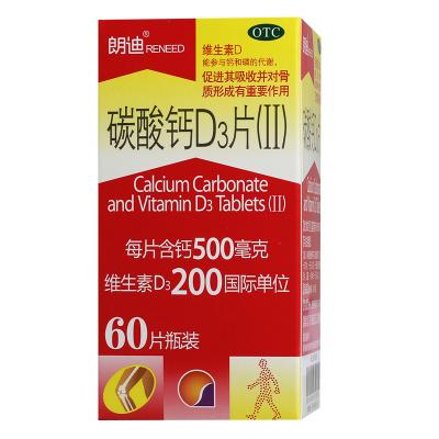 朗迪碳酸鈣D3片60片兒童孕婦補鈣老年鈣片防治骨質疏松