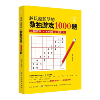 正版全新 越玩越聪明的数独游戏1000题游戏提高记忆力专注力 逻辑思维能力培养小学生开思维训