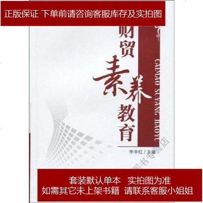 財貿素養教育 李宇紅 編 9787501793679