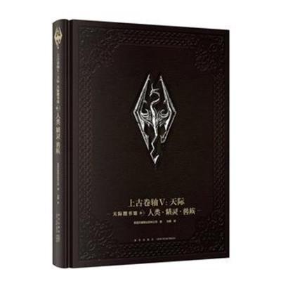 全新正版 上古卷轴V:天际 天际图书馆 卷二人类 精灵 兽族