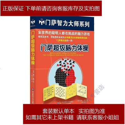 薩超級腦力體操 [英]戴夫·查頓 華東師范大學出版社 9787567500433