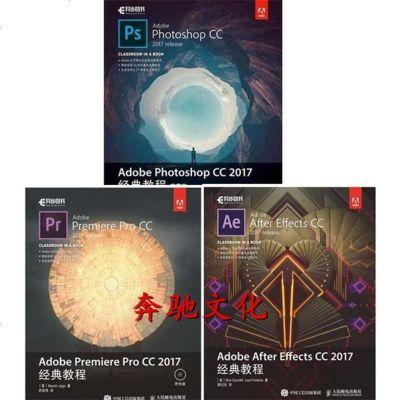 08113本 Adobe After Effects CC 2017經典教程+Premiere Pro CC 201