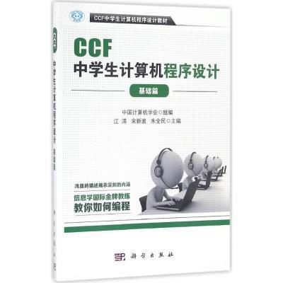 CCF中學生計算機程序設計 中國計算機學會 組編;江濤,宋新波,朱全民 主編 專業科技 文軒網