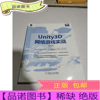 正版九成新Unity3D网络游戏实战(一版一印)