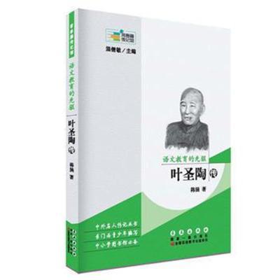 全新正版 常春藤传记馆:语文教育的先驱——叶圣陶传