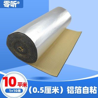 隔熱棉陽光房頂屋頂防曬隔熱材料自粘耐高溫水管防凍保溫棉隔熱板 特價耐用款-0.5cm厚(鋁箔帶膠)10平米
