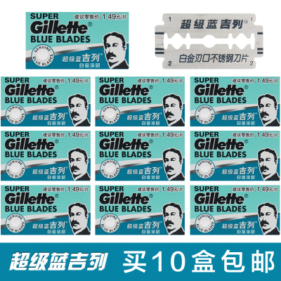 10盒包运 Gillette/吉列超级蓝吉列剃须刀手动刮胡刀老式不锈钢双面刀片5片装