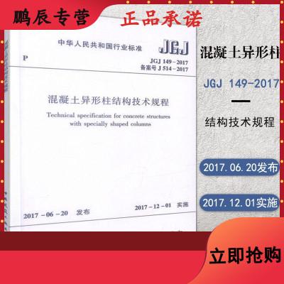 【满99】正版混凝土异形柱结构技术规程 JGJ 149-2017替代JGJ 149-2006结构计算