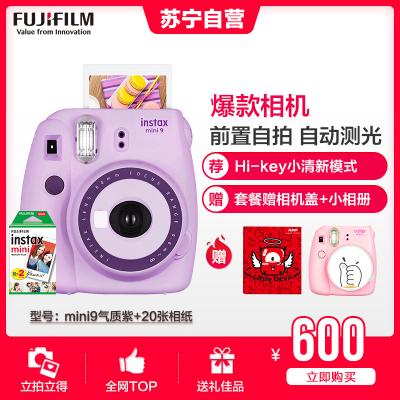 富士(FUJIFILM)INSTAX 拍立得 相機 一次成像相機 mini9氣質紫 套餐二(含20張相紙)