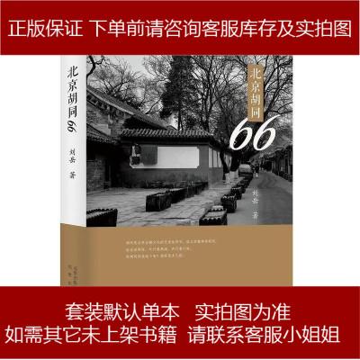 北京胡同 劉岳 北京出版社 9787200147469