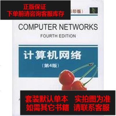 【二手8成新】计算机网络 9787302078159