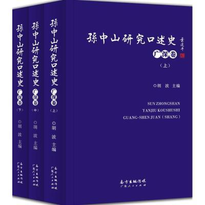 研究述史 史學理論 胡波 主編 新華正版