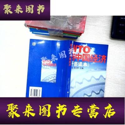 《正版九成新》WTO與中國經濟(干部讀本)