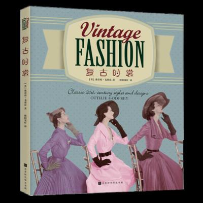 正版 复古时裳 英 奥蒂莉戈弗雷 系统介绍西方20世纪服饰史 填补国内古着文化的空白和缺失 为情迷古着的人提供范本