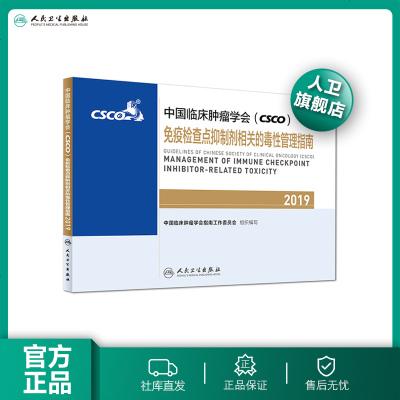 [旗艦店   ]中國臨床腫瘤學會(CSCO)免疫檢查點抑制劑相關的毒性管理指南2019