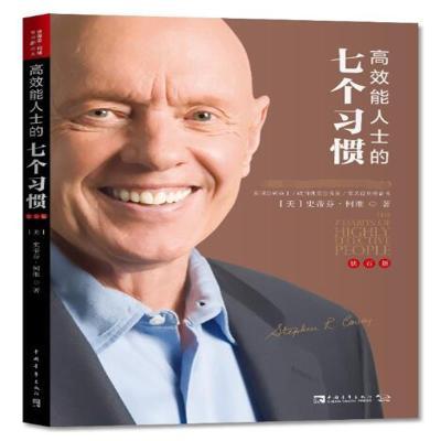 正版 高效能人士的七个习惯(钻石版) 史蒂芬?柯维 中国青年出版社 其他分类 9787515350622